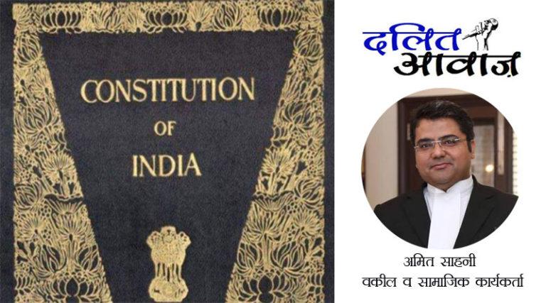 भारतीय संविधान के प्रावधान, जो दलितों को देते हैं विशेष अधिकार…