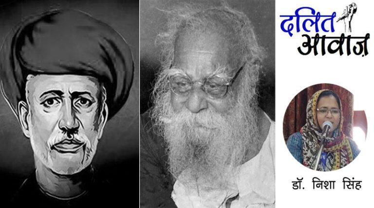 दलित विमर्श: जब महात्मा फुले-पेरियार ने जातिवाद और ब्राह्मणवाद का विरोध किया