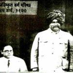 Chhatrapati Shahuji Maharaj Dr. BR Ambedkar