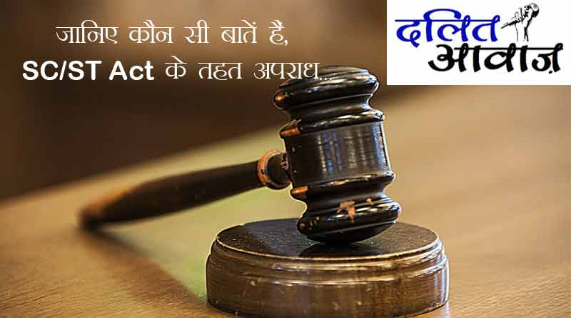 Crime-Act-under-SC-SCT-Act