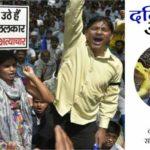 Dalit-Atrocities-FIR-Leagl-Rights-Suresh-Ranga