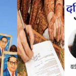 Dalit-emancipation-and-inter-caste-marriage