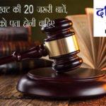 SC-ST-Act-Dalit-Awaaz