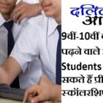 9th and 10th SC Students Scholarship Scheme