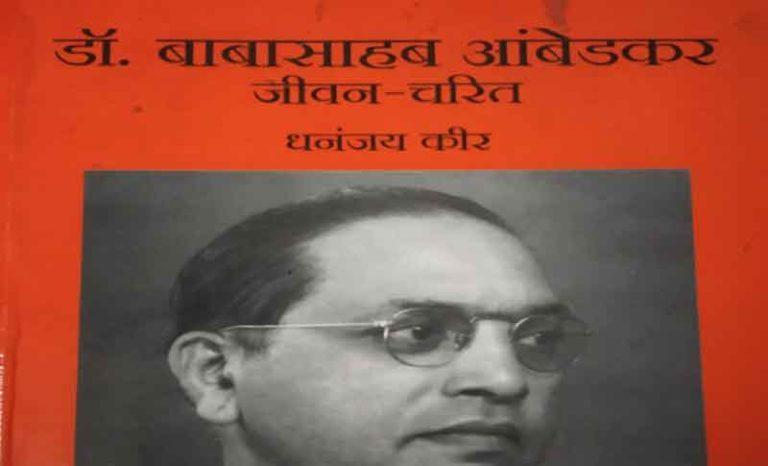 'धनंजय कीर' एक महान लेखक, जिन्होंने लिखी बाबा साहब की सबसे मशहूर जीवनी