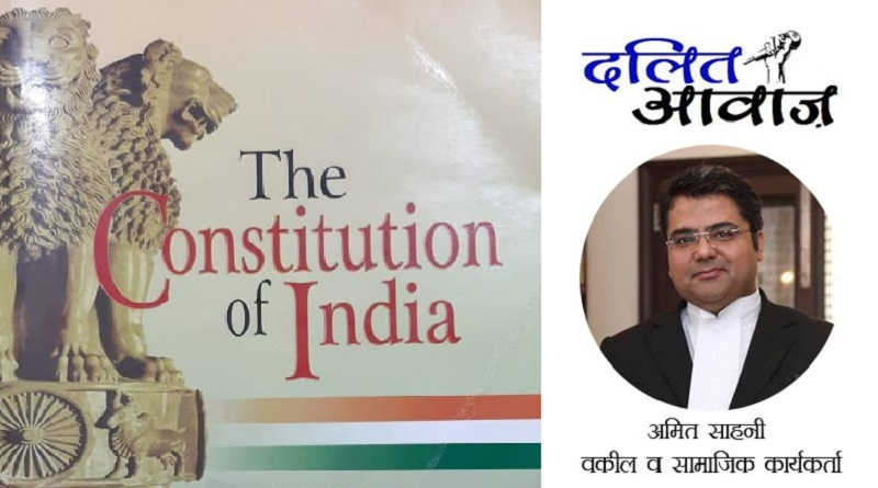Constitution of India Reservation