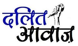 Dalit Awaaz Logo