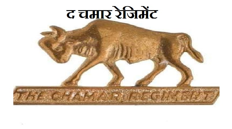 The Chamar Regiment Indian Army