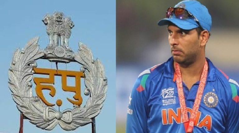 Exclusive: क्रिकेटर युवराज सिंह के खिलाफ शिकायतकर्ता के बयान दर्ज, हरियाणा पुलिस ले रही कानूनी राय