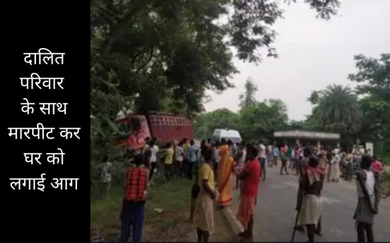 बिहार के बांका मे दलित परिवार के साथ मारपीट कर घर को लगाई आग, गांव में दहशत का माहौल…