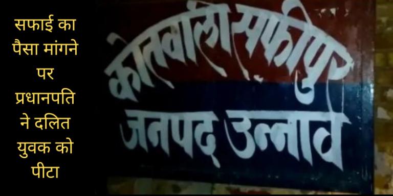 उत्तर प्रदेश के सफीपुर में पैसा मांगने पर दलित परिवार को प्रधान ने पीटा…