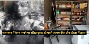 राजस्थान: दलित ने मांगा वेतन, जिंदा जलाया, लाश को डीप फ्रीज़र में डाले रखा
