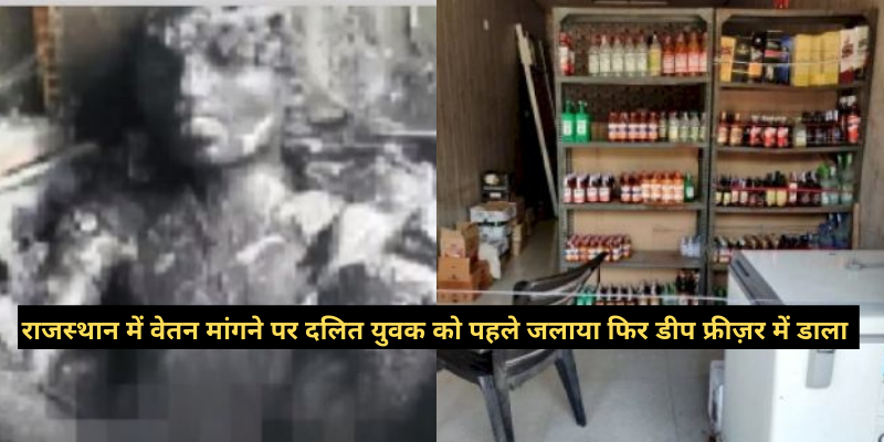 Rajasthan Dalit demands salary, burnt alive, keeps corpse in deep freezer