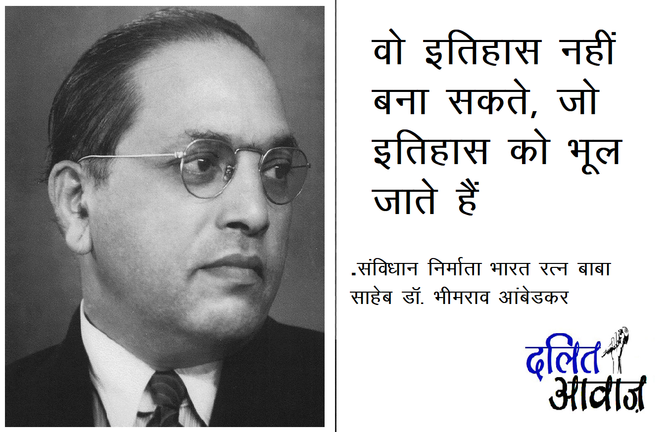 BR Ambedkar Quotes Hindi