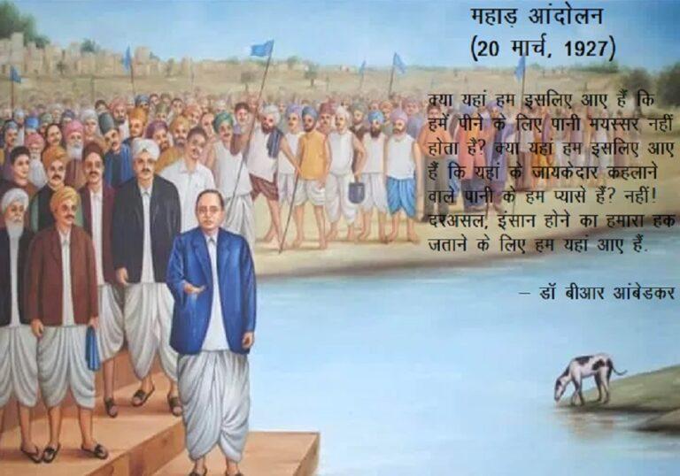 महाड़ आंदोलन: बाबा साहब संग अछूतों का तालाब से पानी पीकर ब्राह्मणवाद को चुनौती देना