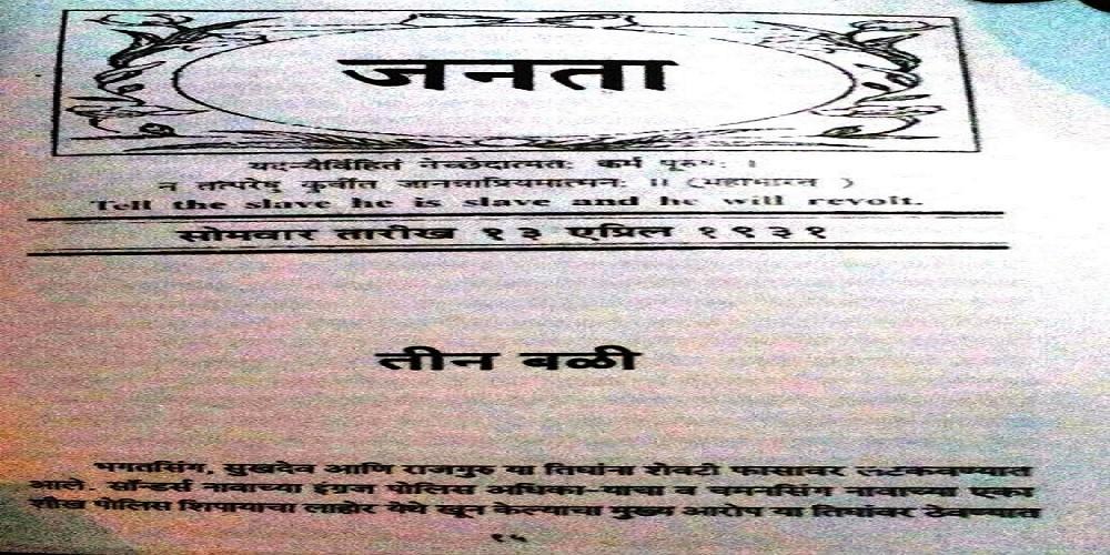 ambedkar janta write up on bhagat singh