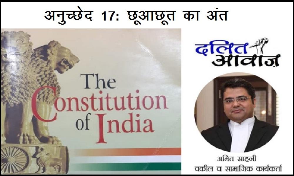 Article 17 Abolition of Untouchability in Hindi Advocate Amit Sahni