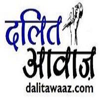 Dalit Awaaz, dalit news today in hindi, dalit news today in hindi, dalit news latest, recent news on dalits, दलित, दलित न्यूज़, दलित समाचार