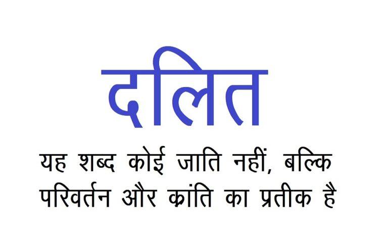 Dalit is not a caste