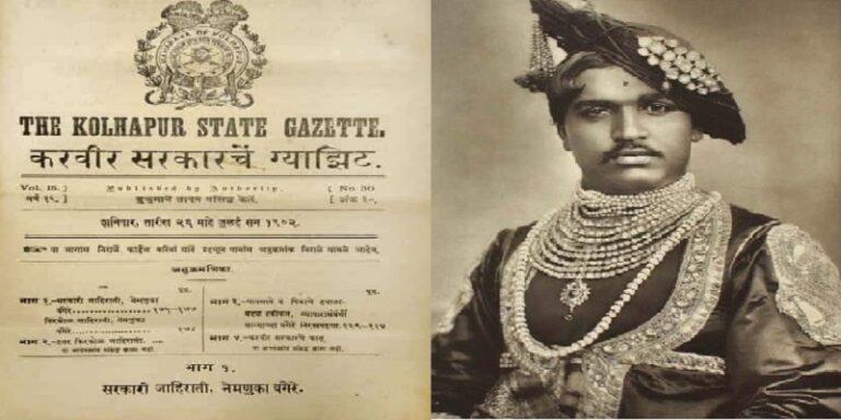 हर पद पर ब्राह्मणों के कब्जे से नाराज थे शाहूजी महाराज, आज ही जारी किया था आरक्षण का गजट