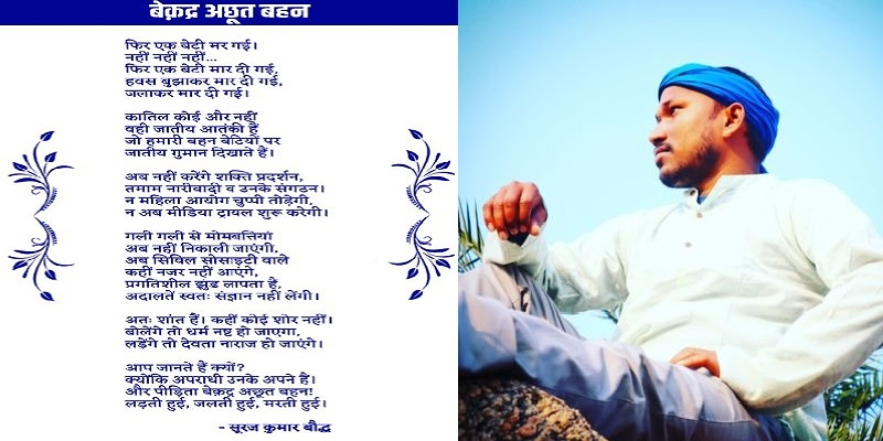 Bekdra Achuth Behen Suraj Kumar Boudh poem on casteist social system