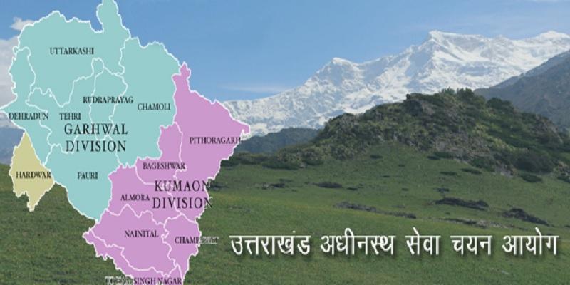SC ST Govt Jobs Uttarakhand Forest Guard Vacancy Recruitment 2021 Apply Online Full Details