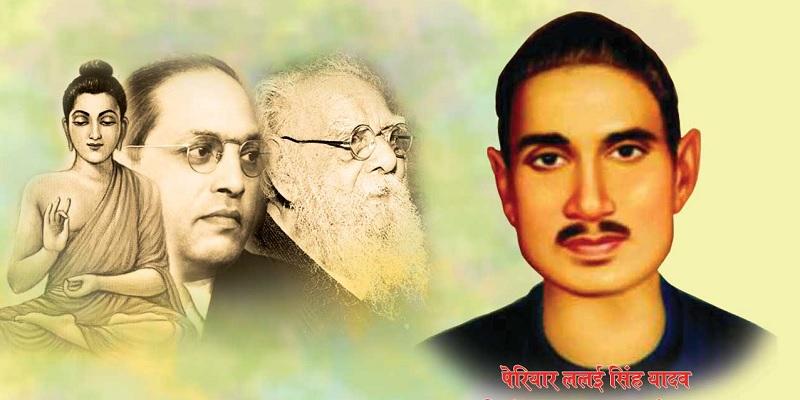 Bahujan Nayak Periyar Lalai Singh Yadav who known as Periyar of North India