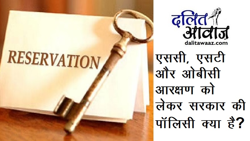 Understand easily, what is government policy on SC ST OBC reservation