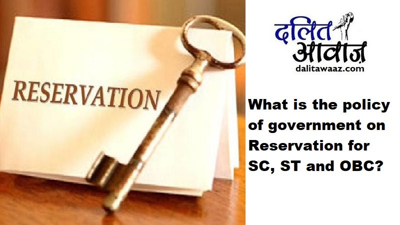 What is the policy of government on Reservation for SC, ST and OBC